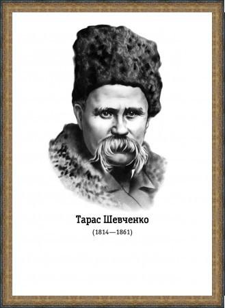 0 мм. Тарас Шевченко